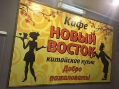 Официант. ООО Кафе-Бар Новый Восток. Улица Суворова 51