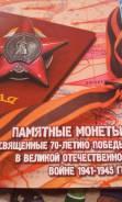 Планшет с памятными монетами, посвящ. 70-летию Победы. Полный комплект