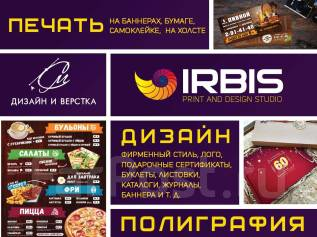 Дизайнер / Печать полиграфии / Рекламные услуги