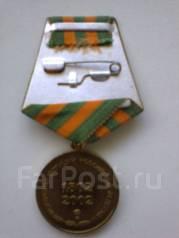 Продам медаль в честь 200-летие минюста России.