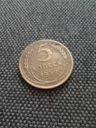5 копеек 1939 Нечастые Хорошая