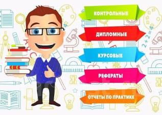 Дипломные работы Срочные заказы Помощь в обучении в Хабаровске Дипломные работы для студентов