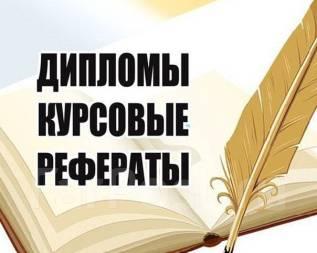 Рефераты дипломные работы Помощь в обучении в Хабаровске Дипломные и курсовые работы рефераты в Хабаровске