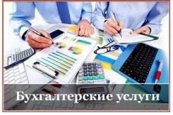 Услуги частного главного бухгалтера