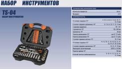 Набор инструментов Кратон TS-04, 58 предметов