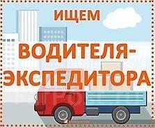 Водитель-экспедитор. Ул. Новая 42 пос. Горького