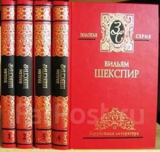 Уильям Шекспир: Собрание сочинений в 4-х томах