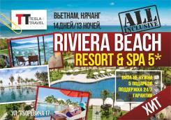Вьетнам. Нячанг. Пляжный отдых. Вьетнам (Нячанг), 12 дней. Riviera 5* - ВСЕ Включено