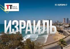 Израиль. Тель-Авив. Пляжный отдых. Неспящий Тель-Авив! Вылет из Владивостока!