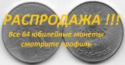 1 рубль СССР 30 лет+40 лет Победы
