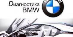 Сканирование авто марки BMW на ошибки. Выезд