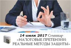 Семинар «Налоговые претензии: реальные методы защиты» 14.07.2017