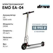 Складной электрический самокат EMD
