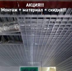 Потолок грильято : расчет, крепление, сборка. Цена в прайсе
