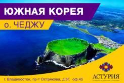 Южная Корея. Чеджу. Пляжный отдых. Чеджу-до прямой авиаперелет из Владивостока!