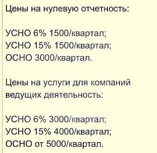 Бухгалтерские услуги. Сопровождение ИП и ООО.