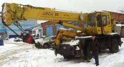 Юрмаш Юргинец КС-5871. Продается кран стреловой самоходный кс-5871, 25 000 кг.