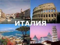 Италия. Римини – Сан-Марино – (Градара) – Рим – (Ватикан) – (Неаполь и Помпеи) – Сиена – (Флоренция) – (Пиза. Экскурсионный тур. Открывая Италию