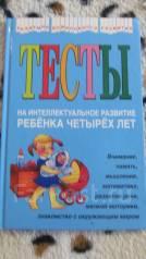 Развивающая книга для ребенка 4 лет. Тесты. на интеллектуальное развитие