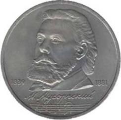 Юбилейный 1 рубль 1989г. Мусоргский