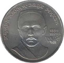 Юбилейный 1 рубль 1989г. Ниязи