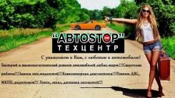 Быстрый и высококачественный ремонт автомобилей любых марок!