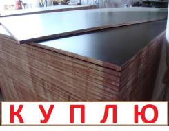 Куплю фанеру ламинированную 12 мм для опалубки