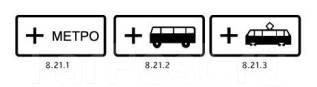 Дорожный знак 8.21.3 Вид маршрутного транспортного средства
