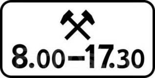 Дорожный знак 8.5.6 Время действия.