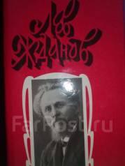 Книги сборник Лев Жданов