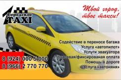 """Служба заказа такси """"Первое городское"""" приглашает к сотрудничеству!"""