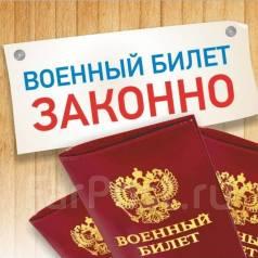 Поможем получить военный билет законно! Юридическая помощь призывникам