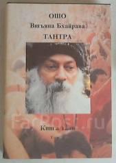 Ошо. Вигьяна Бхайрава Тантра. Книга тайн. Новый комментарий. В 5 томах