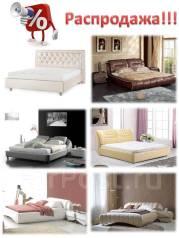 Супер-распродажа кожаных кроватей, скидки до 50%! Смена экпозиции. Акция длится до 31 августа