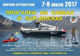 Камчатка. Экскурсионный тур. Морское путешествие 7-9 июля 2017 + каяки и SUP