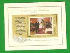 Блок марка . Центральный музей В. И. Ленина.