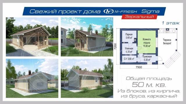 M-fresh Sigma (Проект уютной бани с террасой! Посмотрите! ). до 100 кв. м., 1 этаж, 1 комната, бетон