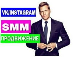 SMM Развитие бизнеса / раскрутка в социальных сетях FB VK Instagram
