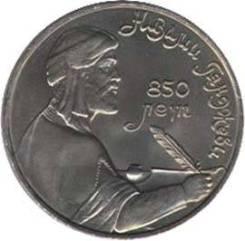 Юбилейный 1 рубль 1991г. Низами