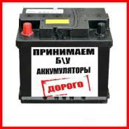 Сдать аккумулятор б/у в Брянске. 55 А.ч.
