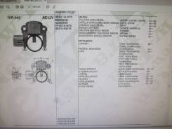 Реле генератора. Mitsubishi: Mirage, Delica Space Gear, Eterna, Galant, Challenger, RVR, Libero, Chariot, Strada, Delica Star Wagon, Emeraude, Bravo...