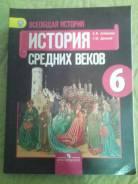 Атласы по истории. Класс: 6 класс