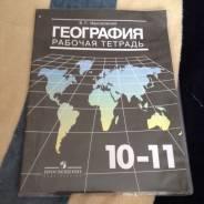 Рабочие тетради по географии. Класс: 10 класс