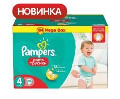 Pampers. 9-14 кг 104 шт