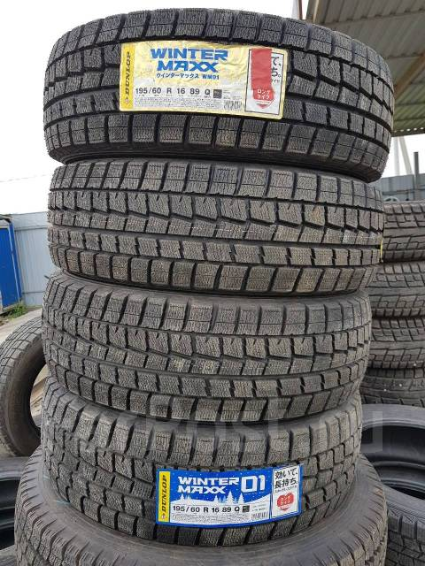 Новые шины из Японии, Кореи, Китая. Шины и диски б/у из Японии.