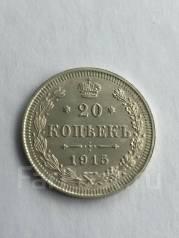 20 копеек 1915 (ВС)