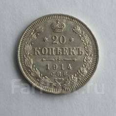 20 копеек 1914 СПБ (ВС)