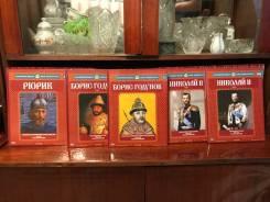Продам историческую серию книг от первого князя. 115томов