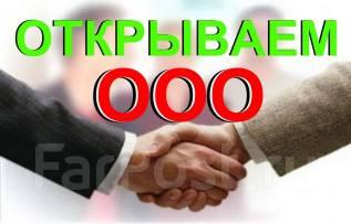 Регистрация ООО. Регистрация фирм.