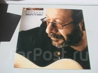 Винил Евгений Маргулис (фонограмма 2001 г)